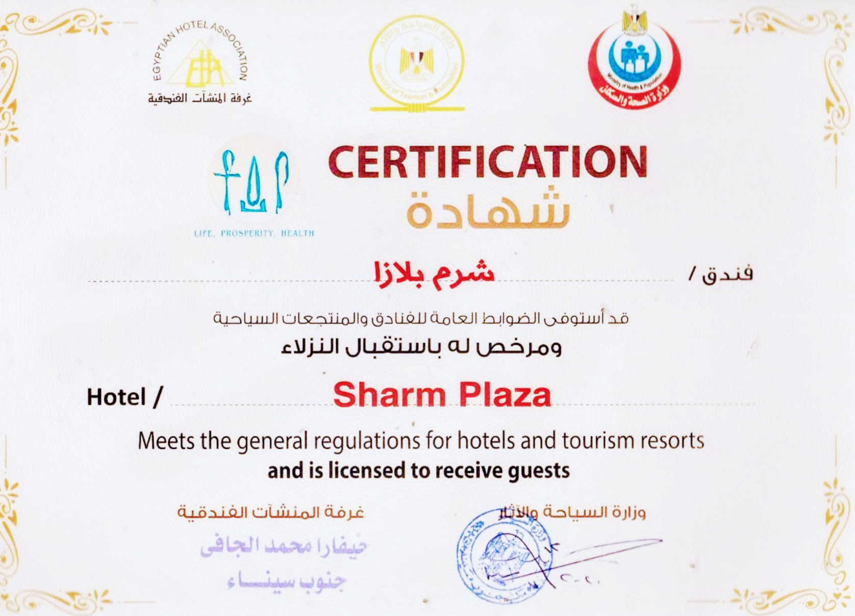 Sicherheitszertifikat vom Sharm Plaza in Sharm El Sheikh